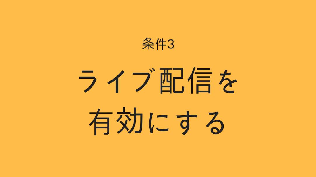 Ytlive04 Min